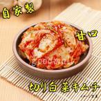 *韓国食品*【クール便・冷蔵】韓国本場の味!自家製 白菜キムチ(切り) 1kg・甘口(7228)■goodmall_韓国キムチ■