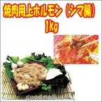 *お肉(牛)・焼肉*【クール便・冷凍】焼肉用上ホルモン(シマ腸) 1kg■goodmall_焼肉■