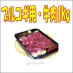 *韓国食品・お肉*【クール便・冷凍】ブルコギ用牛肉1kg■goodmall_焼肉■