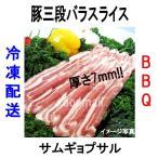 韓国食品*【クール便・冷凍】 豚三段バラスライス 1Kg・サムギョプサル・厚さ約7mm■焼肉_goodmall■BBQ■