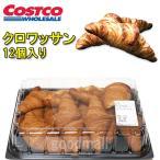 【クール便】【冷凍】■コストコ■クロワッサン 12個入り★goodmall_costco★