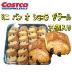 【クール便・冷凍】■コストコ■パン オ ショコラサヴ—ル 24個入り(93184)■goodmall_costcoベーカリー■