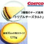 【クール便・冷凍】■コストコ■トリプルチーズタルト約1270g★goodmall_costco★
