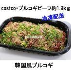 ■クール便・冷凍■コストコ■プルコギビーフ(韓国風焼肉)約1.9kg(パイナップル入り)■goodmall_costco■焼肉■