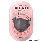 メーカー直営店 スポーツマスク BREATH SPORTS MASK ブレス スポーツマスク グレー1袋(1枚入り)ATB-UV+使用 夏用マスク ブレスマスク