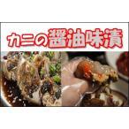 *韓国食品*【クール便・冷凍】自家製・カンジャンケジャン(カニの醤油味漬) 1kg■goodmall_韓国おかず■