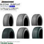 ブリヂストン ブリザック レボ2 ランフラット 225/45R17 91Q BMW Z4・3シリーズ (E90) スタッドレスタイヤ ランフラットタイヤ
