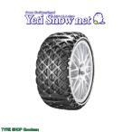 イエティ スノーネット WD 6291WD (非金属タイヤチェーン)(送料無料)