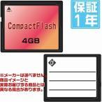 有名メーカー コンパクトフラッシュ4GB(メーカーを選べません!その分激安!1年保証)