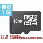 有名メーカー microSDHC 16GB(メーカーを選べません!その分激安!1年保証)