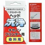 SJS-C002(ノズルの詰まりにコレ1本!キャノンプリンタ用プリンターヘッド洗浄液・染料用)
