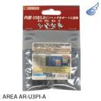 AREA AR-U3PI-A(三軒茶屋・USB3.0内部19ピンをUSB3.0×2ポートに変換)