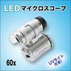 LED付60倍マイクロスコープ(倍率60倍!ライトで対象を明るく!印刷物のドットさえ確認できる!)