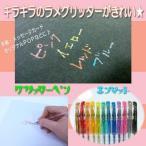 ラメグリッターペン12色(キラキラのラメグリッター入りボールペン12色セット・ケース付)