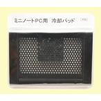 ミニノートPC用冷却パッド(金属製・8cmファン搭載・USB給電・大特価品)