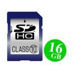 高速SDHCカード16GB(動画撮影にも最適・CLASS10・特売品=メーカー選べません)
