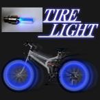 自転車安全対策【タイヤライト ブルー】2個セット・愛車を光らせよう!バイクにも対応