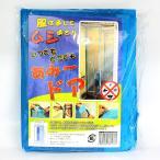 玄関用網戸カーテン(風を通して蚊や虫はシャットアウト!マグネット式・最長200cmまで対応)