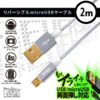 高耐久microUSBケーブル2m【LBR-RVMC2mSV】両面挿し対応・Androidスマホなどに・シルバー
