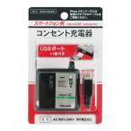 AC-USB充電器【TOPLAND M4252】1A出力・USBポート1つ+microUSBコネクタ