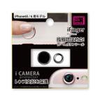 指紋認証対応ホームボタンシール【MS-IFIC-SY】カメラレンズ保護リング付・iPhone6/6s/plus用