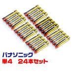 アルカリ乾電池24本セット【パナソニック単4電池4本 x6パック】水銀0・金パナ・Panasonic