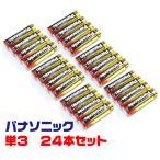 アルカリ乾電池24本セット【パナソニック単3電池4本 x6パック】水銀0・金パナ・Panasonic