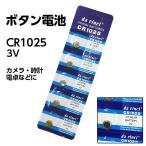 ボタン電池CR1025 x5個セット【da vinci CR1025】電卓や時計などに