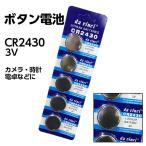ボタン電池CR2430 x5個セット da vinci CR2430 電卓や時計などに