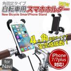 自転車用品【角固定式自転車スマホホルダー】4つの角