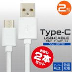 Yahoo!グッドメディア2号店2A急速充電&データ通信【Type-Cケーブル2m x2本】お得な2本セット