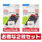 Yahoo!グッドメディア2号店サンディスク16GB【microSDHCカードSDSQUNS-016G-GN3MN x2枚セット】お得な2枚セット