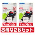 Yahoo!グッドメディア2号店サンディスク32GB【microSDHCカードSDSQUNS-032G-GN3MN x2枚セット】お得な2枚セット