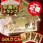Yahoo!グッドメディア2号店黄金トランプ【壱萬円トランプ x2点】お得な2個セット