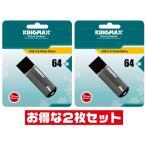 KINGMAX5年保証!64GB【USBメモリKM64GMA06D x2点】USB2.0対応・キャップ付
