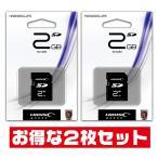 HIDISC貴重な2GB【SDカードHDSD2GCLJP3 x2点】お得な2個セット
