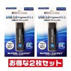 3年保証・大容量64GB高速【USBメモリST3U64ES12 x2点】お得な2個セット