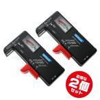 アナログタイプ【乾電池残量チェッカーBT-168 x2点】お得な2個セット