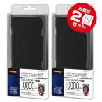 モバイルバッテリー10000mAh【HD-MBC10000BK x2点】お得な2個セット