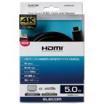 エレコム HDMIケーブル DH-HD14E250BK  5m ブラック