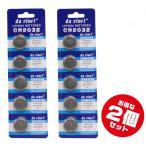 ボタン電池10個セット【da vinci CR2032 x2点】電卓や時計などに!