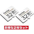 ドライブレコーダー対応・サンディスク高耐久32GB【microSDHCカードSDSQQNR-032G-GN6IA x2枚セット】
