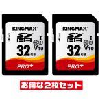 KINGMAX5年保証!32GB【SDHCカードKM32GSDHCU1V10 x2枚セット】UHS-I・Class10・V10