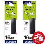 エレコム16GB【USBメモリMF-KCU3A16GBK x2個セット】USB3.1(Gen1)対応・スライド式・メーカー1年保証