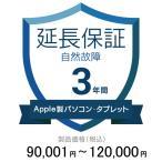 ▓┴│╩.com▓╚┼┼▒ф─╣╩▌╛┌(╝л┴│╕╬╛у)3╟п[ApplePCбжTablet]KKC-00003C └╜╔╩╢т│█ 90001▒▀б┴120000▒▀