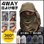 日よけ 帽子 UVカット キャップ 紫外線対策 メンズ レディース 首ガード 折りたたみ 通気性 男女兼用 ランニング 釣り アウトドア 農作業 代引不可