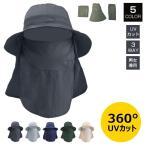 日よけ 帽子 サファリーハット UVカット 紫外線対策 メンズ レディース 折りたたみ 通気性 男女兼用 釣り アウトドア 農作業 代引不可