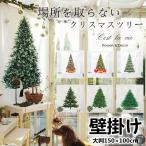 クリスマスツリー 場所を取らない 大判150×100cm 壁掛け 1枚 大人気 飾り付け タペストリー 選べる12種類 クリスマスの準備はお早めに 代引不可 当日発送