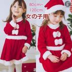 サンタ服 女の子 キッズ サンタコスプレ サンタクロース クリスマス衣装 2点セット ワンピース&帽子 パーティー