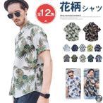アロハシャツ メンズ  シャツ 半袖 開襟シャツ 花柄 ハワイ プリント 半袖シャツ リゾート 旅行 コーデ おしゃれ 涼しい 夏 代引不可